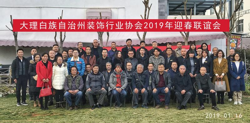 2019迎春照片.jpg
